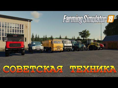 МОДПАК СОВЕТСКОЙ ТЕХНИКИ FARMING SIMULATOR 19