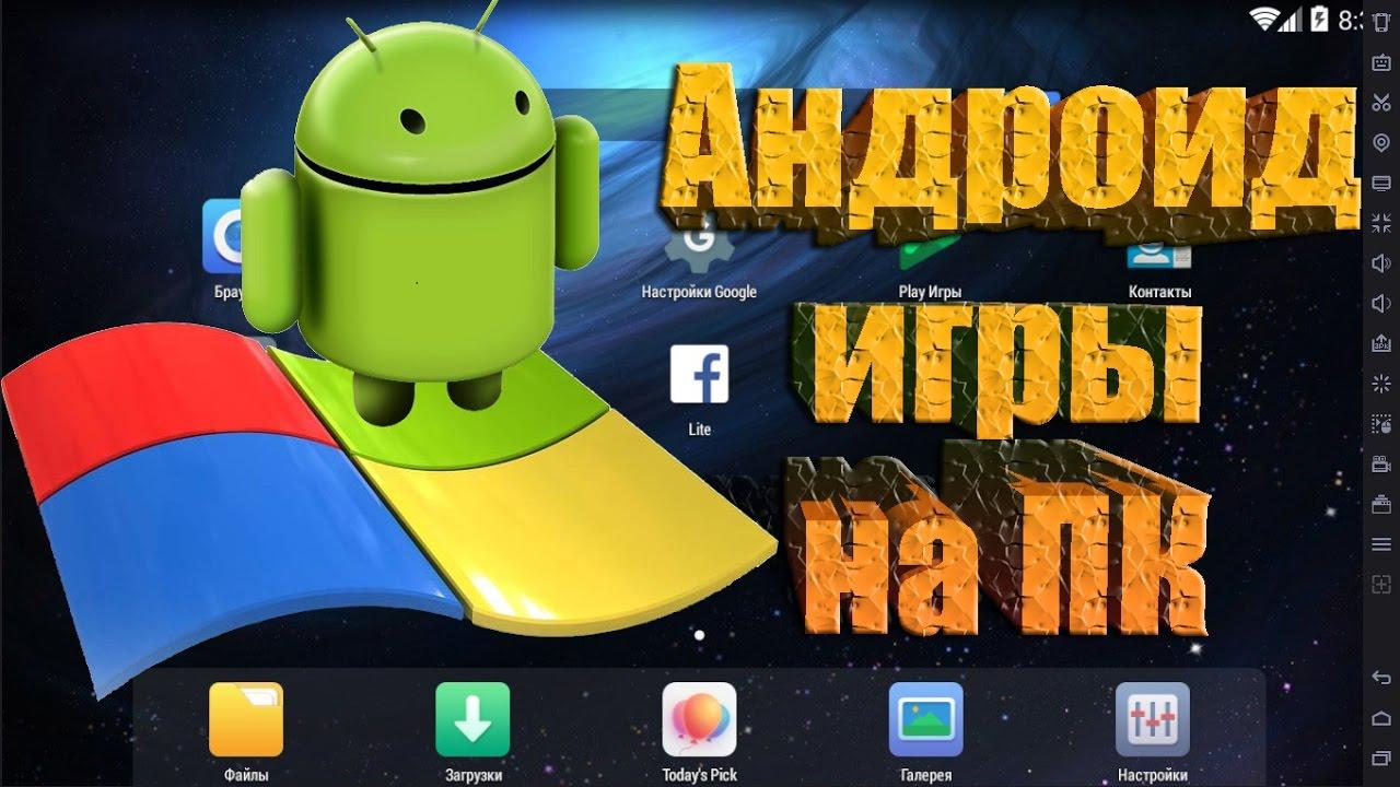 Как играть в Android игры на ПК - Nox App Player  …