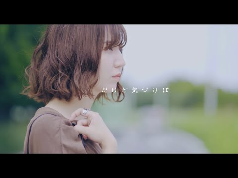 ユアネス「凩」Official Music Video