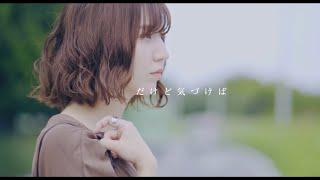 ユアネス「凩」Official Music Video