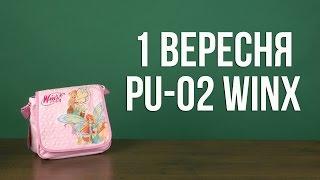 Розпакування 1 Вересня PU-02 Winx для дівчаток