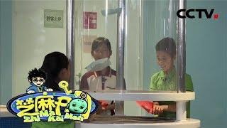 《芝麻开门》 20190617 挑战大现场 玩转北京科学中心(上)|CCTV少儿
