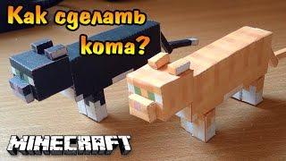 Как сделать кота из Майнкрафт из бумаги? - Урок #5