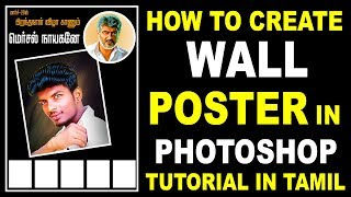 Download lagu Poster Create செய்வது எப்படி? | How To Create Wall Poster In Photoshop In Tamil | Maran Tech