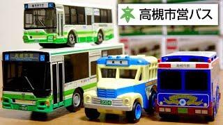 良い車両だらけ!高槻市営バスグッズ☆限定バストミカ 50周年記念チョロQ ボンネットバス・レトロ号 音声いっぱいサウンドバス