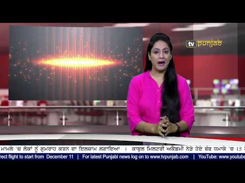 Punjabi News | 21 october 2017 | TV Punjab