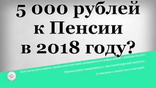 5000 рублей к Пенсии в 2018 году