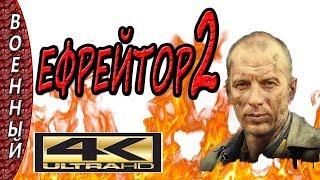 Ефрейтор 2  Военный фильм, боевик, военные сериалы