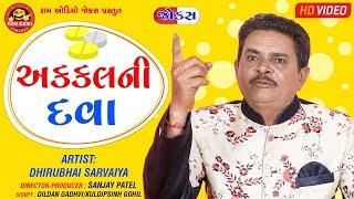 Akkalni Dava ||Dhirubhai Sarvaiya ||Gujarati Comedy ||Ram Audio Jokes