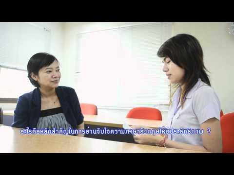 [HD]ฝึกทักษะการจับใจความภาษาอังกฤษ