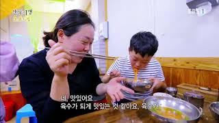 한국기행 - Korea travel_노포기행 2부 구룡포 샛바람 부는 날_#001