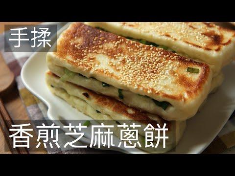 香煎芝麻蔥餅