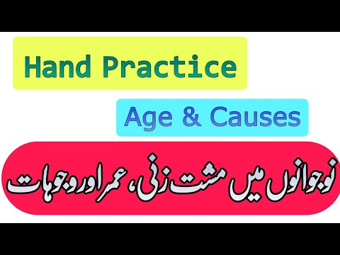 Effects of masturbation/hand practice/mushtzani from YouTube · Duration:  4 minutes 27 seconds