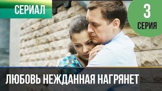▶️ Любовь нежданная нагрянет 3 серия - Мелодрама | Русские мелодрамы