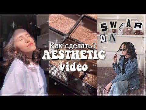 Как сделать эстетичное видео на телефоне? // Съемка, приложения, эффекты / Часть 2