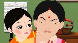 ও মাগো মা (O Mago Maa) | Antara Chowdhury | Bengali Animation | Kids Song