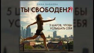 Ти вільний ! Вступ | Діна Бабаєва (аудіокнига)