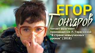 Егор Гончаров читает фрагмент произведения Л. Гераскиной