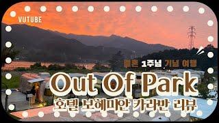 감성카라반 리뷰 l 춘천 Out of park l 호텔…