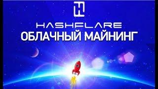 hashflare с нуля на пальцах. Доходность и окупаемость 2017