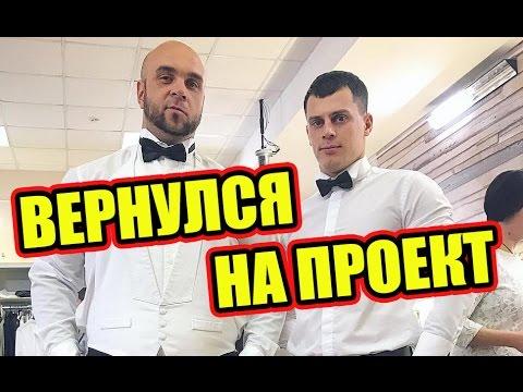видео: Дом 2 новости 20 января 2017 (20.01.2017) Раньше на 6 дней