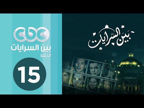 مسلسل بين السرايا الحلقة 15 كاملة HD 720p / مشاهدة اون لاين