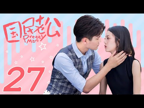 【ENG SUB】國民老公 Pretty Man EP27(主演:熊梓淇、李溪芮、虞祎杰、趙蕘珂)