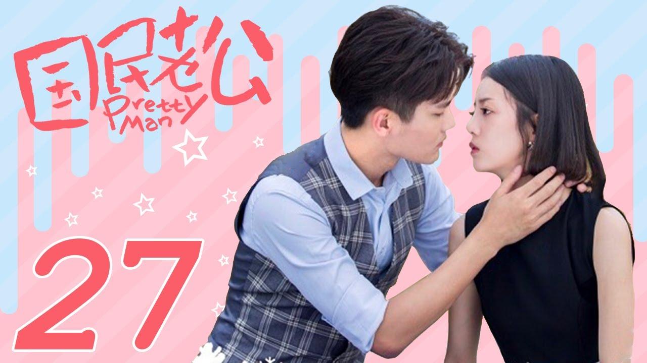 ENG SUB   [Pretty Man] EP27-- Starring: Xiong Ziqi, Li Xi Rui)