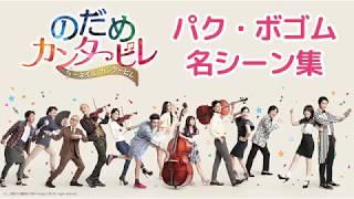 のだめカンタービレ~ネイルカンタービレ 第20話