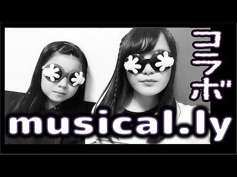 【MILKPAN /ミルクパン】セレン師匠とミュージカリー【musical.ly】☺️お礼を兼ねてやってみた!【ほのぼの番組】
