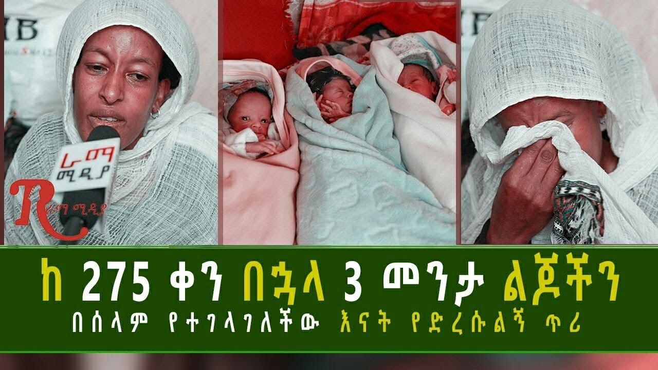 Ethiopia-ከ275 ቀን በኋላ 3 መንታ ልጆችን በሰላም የተገላገለችው እናት የድረሱልኝ ጥሪ
