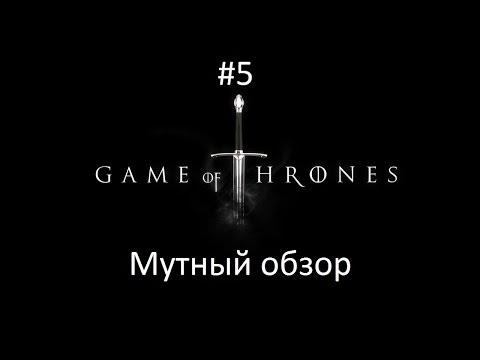 игры престолов 4 сезон в хорошем