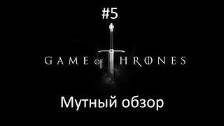 Мутный обзор #5 - Игра Престолов (4 сезон)