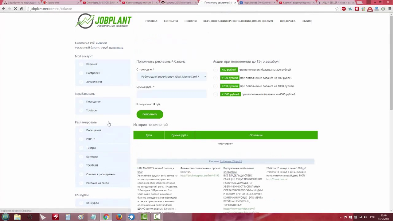 JobPlant - АВТО ЗАРАБОТОК НА БРАУЗЕРЕ БЕЗ ВЛОЖЕНИЙ | автозаработок на браузере