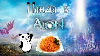 Обложка на видео о Панда бегает в Aion: морковка по-корейски