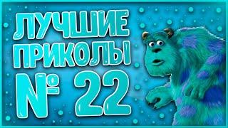 ЛУЧШИЕ ПРИКОЛЫ 22
