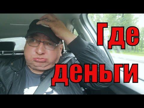 Где деньги?Как переводят деньги от Яндекс такси напрямую./StasOnOff