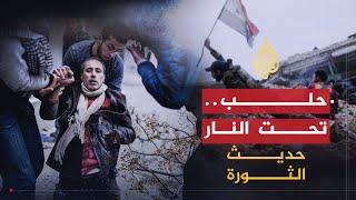 حديث الثورة- حلب تحت النار.. وتفاهم منتظر في جنيف