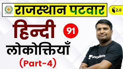 3:00 PM - Rajasthan Patwari 2019 | Hindi by Ganesh Sir | Proverbs (लोकोक्तियाँ) (Part-4)