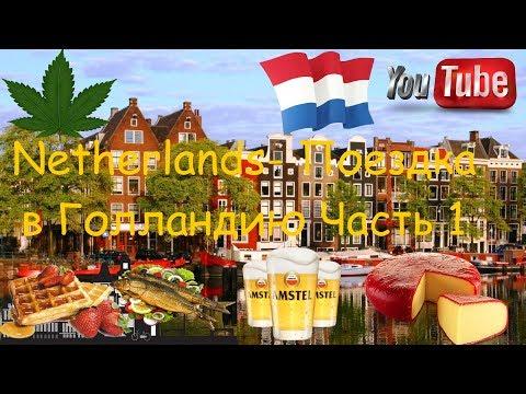 Netherlands. День в  Голландии, Часть 1
