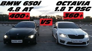 БЕЗУМИЕ !!! ЧЕХ против БАВАРЦА !!!. OCTAVIA A7 1.8 T. DSG St.3 vs BMW 650i 4.8AT