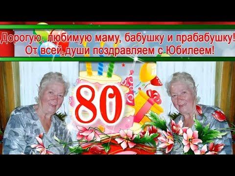 Поздравления бабушке с 80 юбилеем