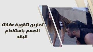 علاء بدر - تمارين لتقوية عضلات الجسم باستخدام الباند