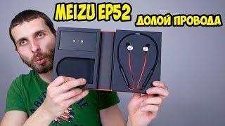Bluetooth наушники и гарнитура Meizu EP52 для спорта. Распаковка и первые впечатления