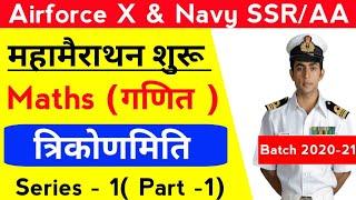 Airforce X group & Navy SSR/AA Maths Live 🔴 Classes | Trigonometry Series 1 Batch 2020-21