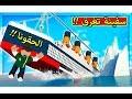 غرق سفينة تايتنك لعبة roblox !! 😱🔥