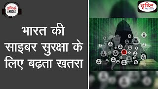 Cyber Security in India  -Audio Article