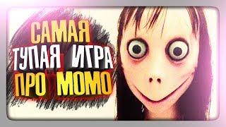 САМАЯ ТУПАЯ ИГРА ПРО МОМО! ✅ Momo The Horror Game 3 на Телефон Прохождение