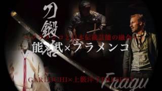 「能×武×フラメンコevent」 Garlochi×上籔洋子Present 〜フラメンコと日本伝統芸能の融合〜 能楽師、武道家、フラメンコダンサーが日本伝統芸能作品でコラボレーション。