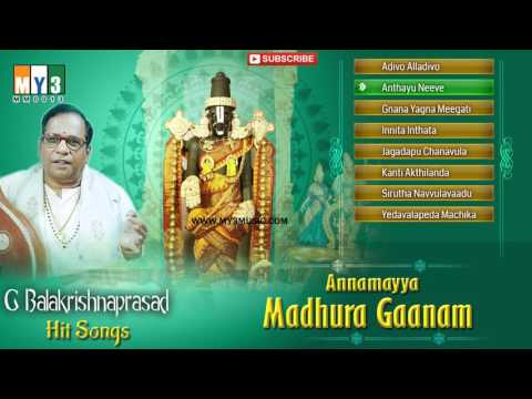 G. Balakrishnaprasad Hit Songs | Annamayya Madhura Gaanam | Venkateswara Songs  | Jukebox